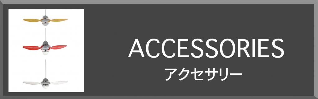 VENTO ヴェント シーリングファン オフィシャル サイト 東京ショールーム 画像