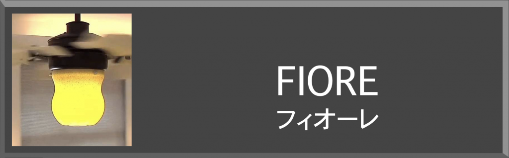 リベルーラ VENTO ヴェント シーリングファン オフィシャル サイト 東京ショールーム 画像