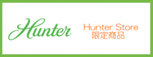 Hunter Store 限定商品