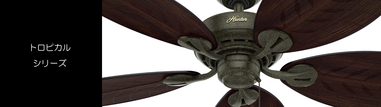 Hunter Fan トロピカル ハンターシーリングファン画像 メーカー取り寄せモデル 正規輸入販売 ハンターストア㈱