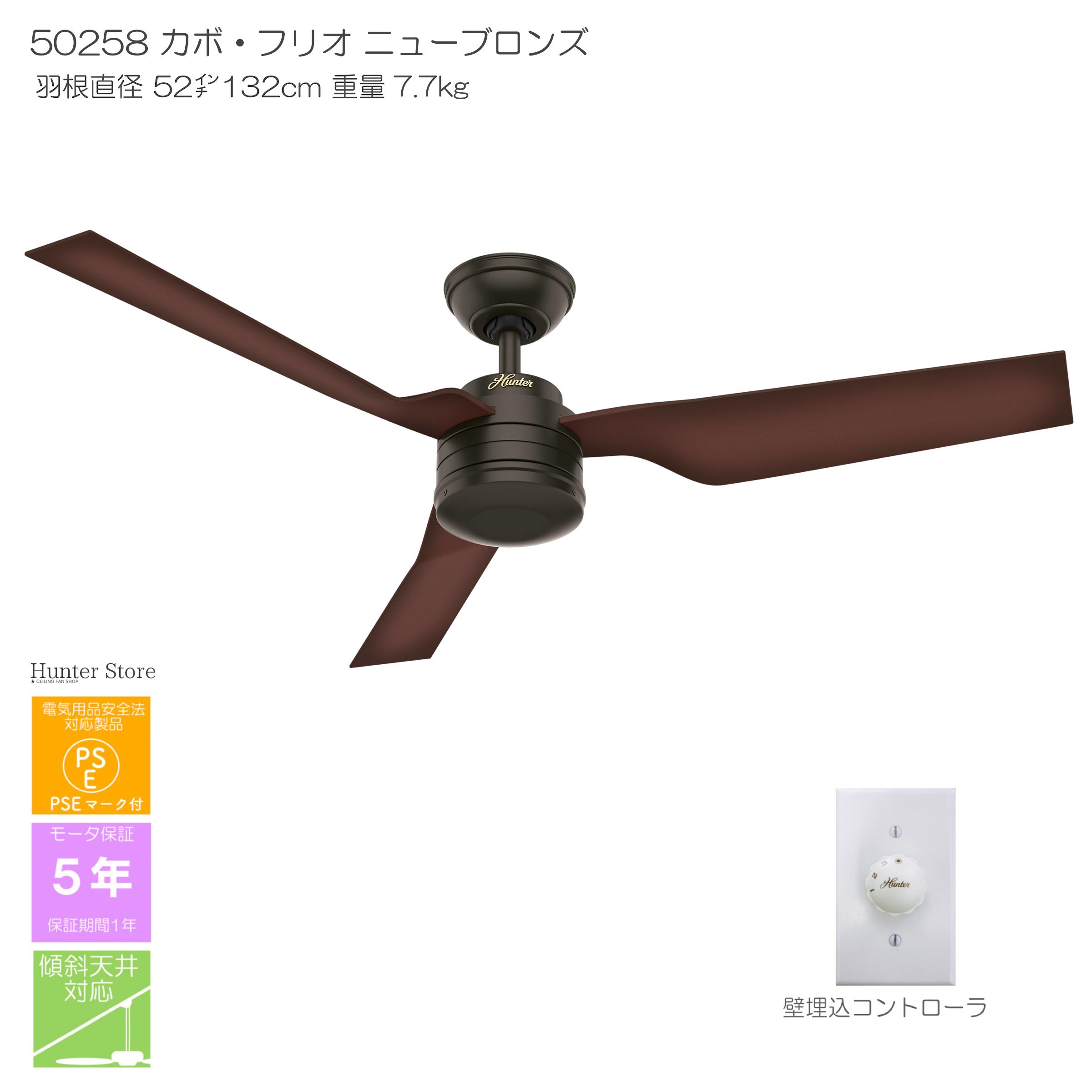 50258 カボフリオ ハンター カサブランカ シーリングファン画像 正規輸入販売 ハンターストア㈱