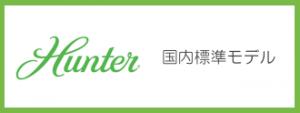 Hunter 国内標準モデル