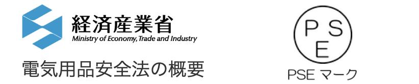 電気用品にPSEマークを表示が義務付けられています。