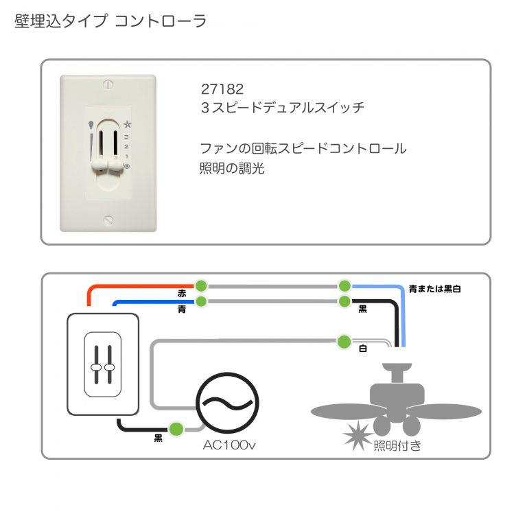 電気配線図 ハンターシーリングファン 正規輸入販売 ハンターストア