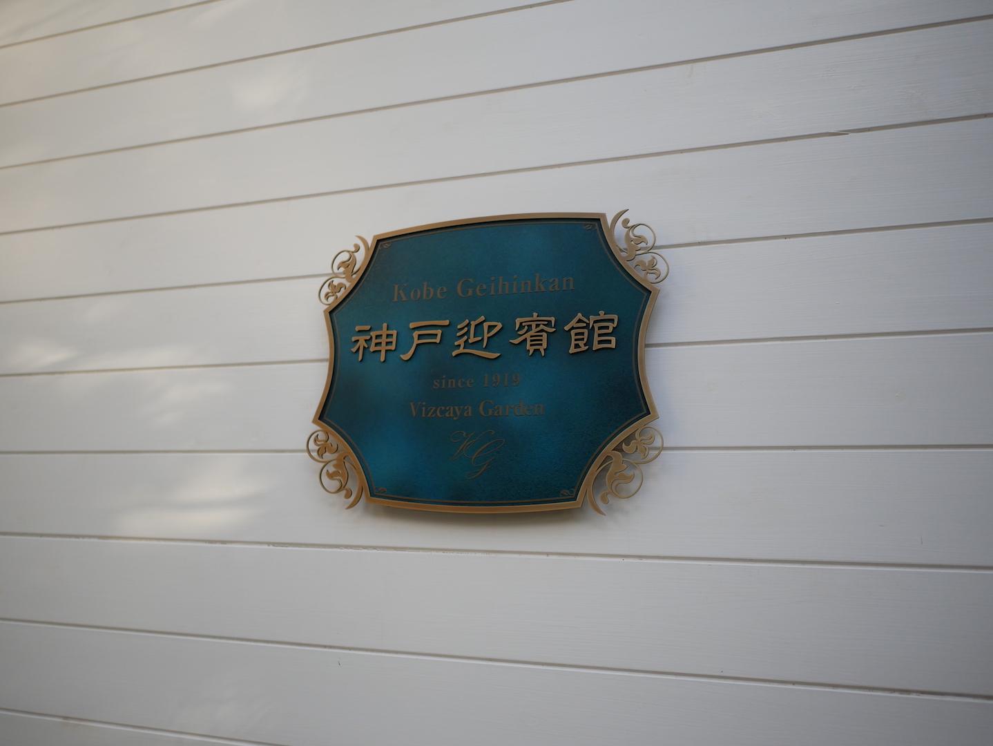 神戸迎賓館 別館 パティースペース