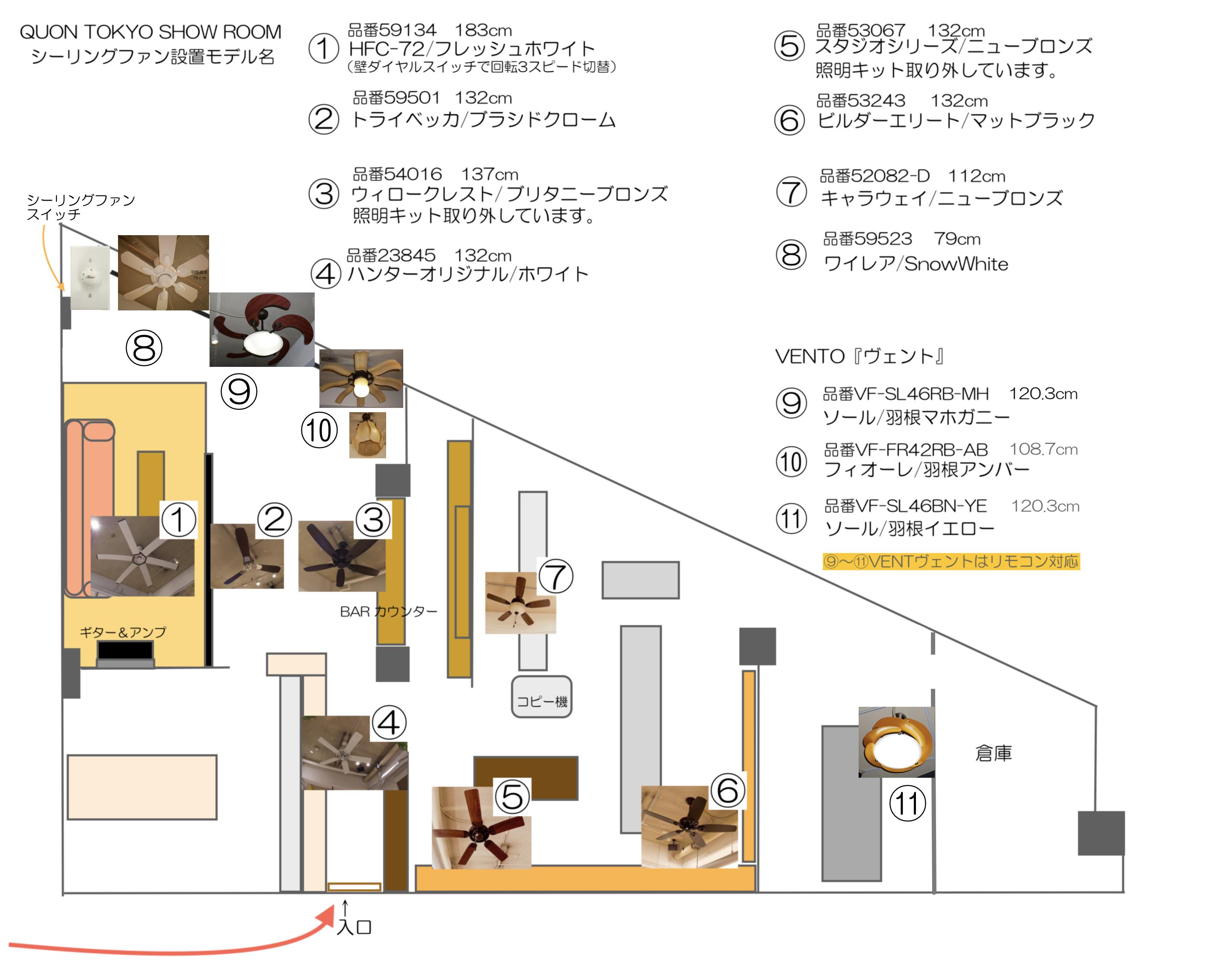 VENTO(ヴェント)シーリングファン 正規輸入販売 ハンターストア東京ショールーム 展示モデル