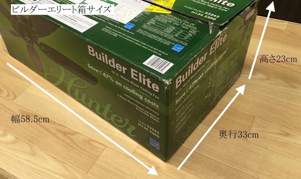 箱サイズ 53243 ビルダーエリート(マットブラック) 東京ショールーム展示 ハンター シーリングファン画像 正規輸入販売 ハンターストア㈱