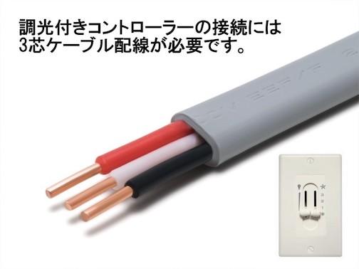 壁コントローラ シーリングファン ライト 調光 3芯電気配線 説明