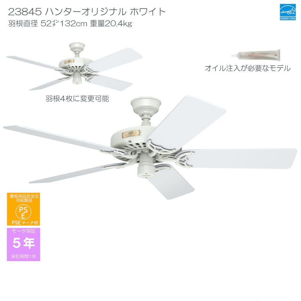 23845 ハンターオリジナル(ホワイト) ハンターシーリングファン画像 Hunter fan  .jpg