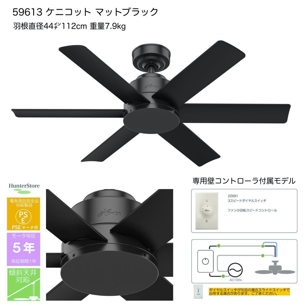 59613 ケニコット マットブラック ハンターシーリングファン画像 Hunter Fan