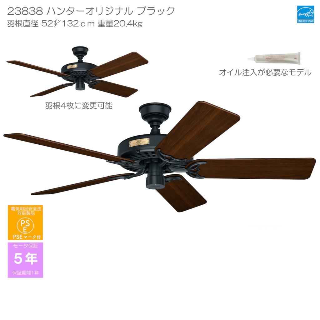 23838 ハンターオリジナル(ブラック) ハンターシーリングファン画像 Hunter fan.jpg