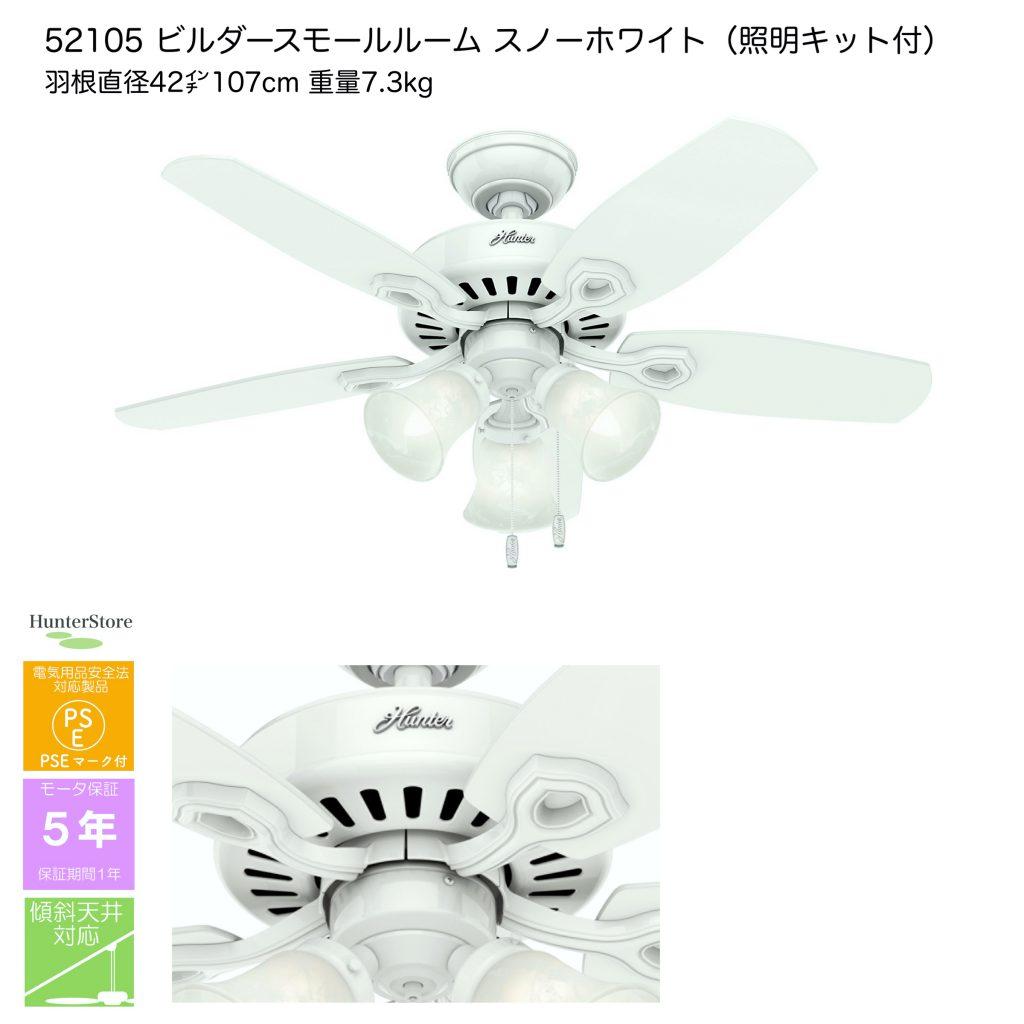 52105 ビルダースモールルーム スノーホワイト 照明キット付 ハンターシーリングファン画像 Hunter Fan