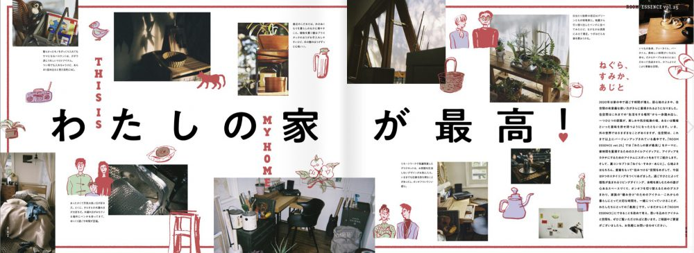 家具の総合カタログ 東谷