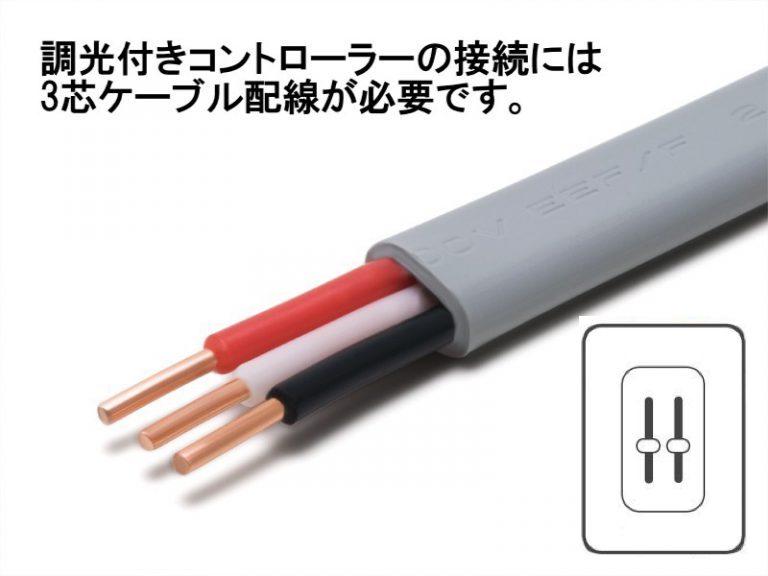 ハンターシーリングファン 調光付き 壁スイッチ電気配線