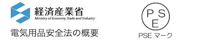 経済産業省 電気用品安全法の概要 ホームページアドレス