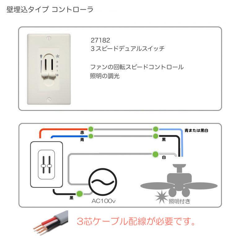 ハンターシーリングファン 調光対応 壁コントローラ