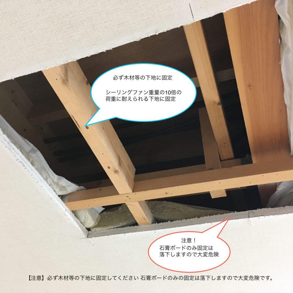 天井 補強 下地 シーリングファン取付関連画像